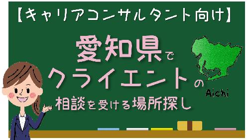 愛知県 キャリアコンサルタント