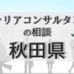 秋田のキャリアコンサルタントの相談