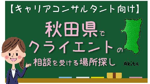 秋田県 キャリアコンサルタント