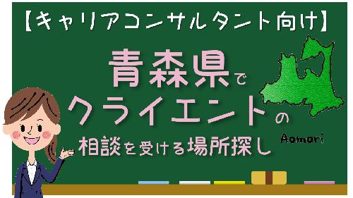 青森県 キャリアコンサルタント