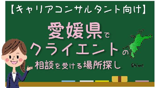 愛媛県 キャリアコンサルタント