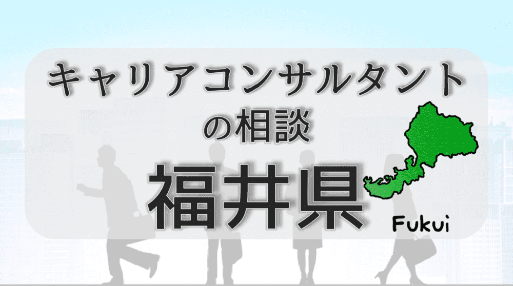 福井県のキャリアコンサルタントの相談