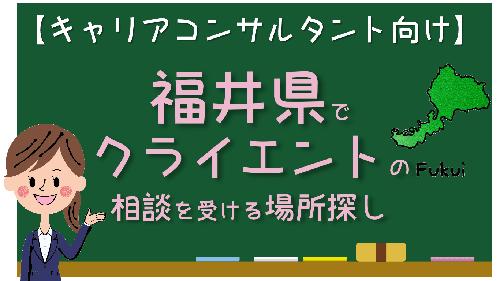 福井県 キャリアコンサルタント