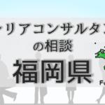 福岡のキャリアコンサルタントの相談