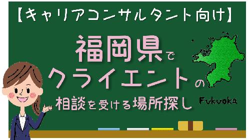 福岡県 キャリアコンサルタント