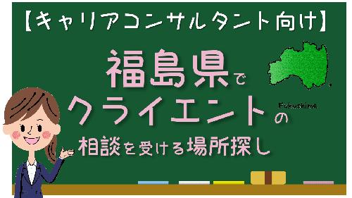 福島県 キャリアコンサルタント