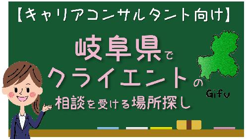 岐阜県 キャリアコンサルタント