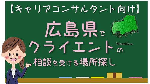 広島県 キャリアコンサルタント