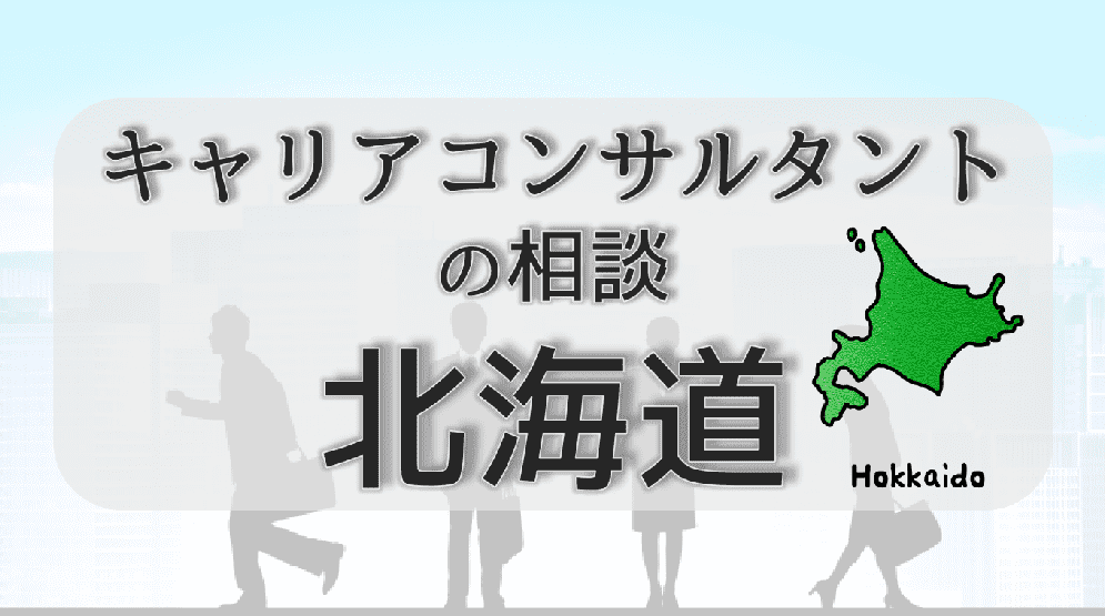 北海道のキャリアコンサルタントの相談