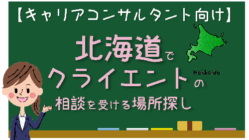 北海道 キャリアコンサルタント