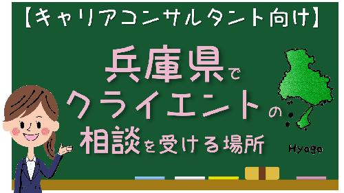 兵庫県 キャリアコンサルタント