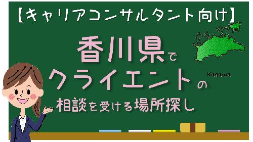 香川県 キャリアコンサルタント