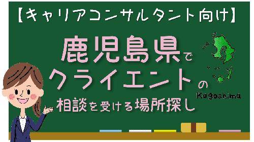 鹿児島県 キャリアコンサルタント