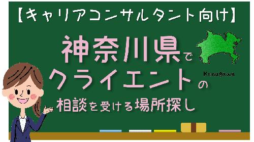 神奈川県 キャリアコンサルタント