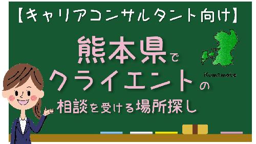 熊本県キャリアコンサルタント