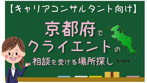 京都府 キャリアコンサルタント