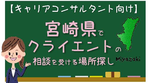 宮崎県 キャリアコンサルタント