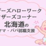 北海道マザーズハローワークマザーズコーナー