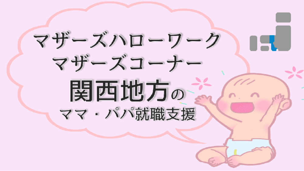 関西地方マザーズハローワークマザーズコーナー