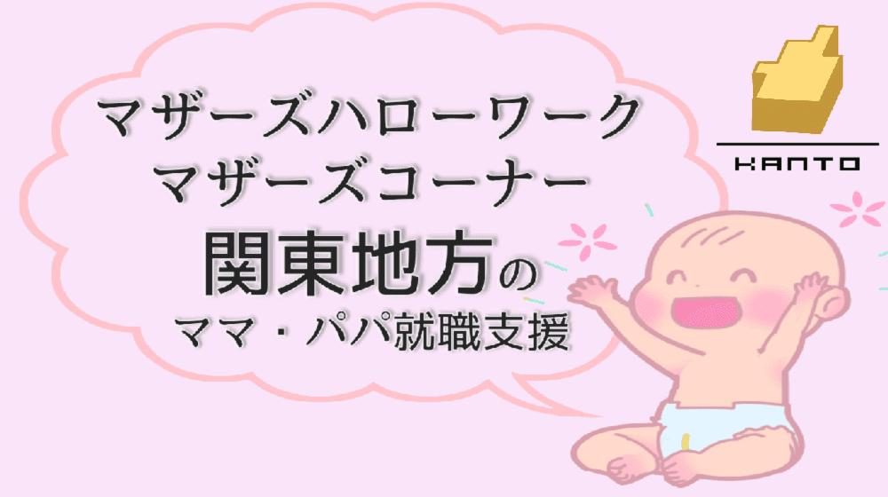関東地方マザーズハローワークマザーズコーナー