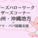 九州・沖縄地方マザーズハローワークマザーズコーナー