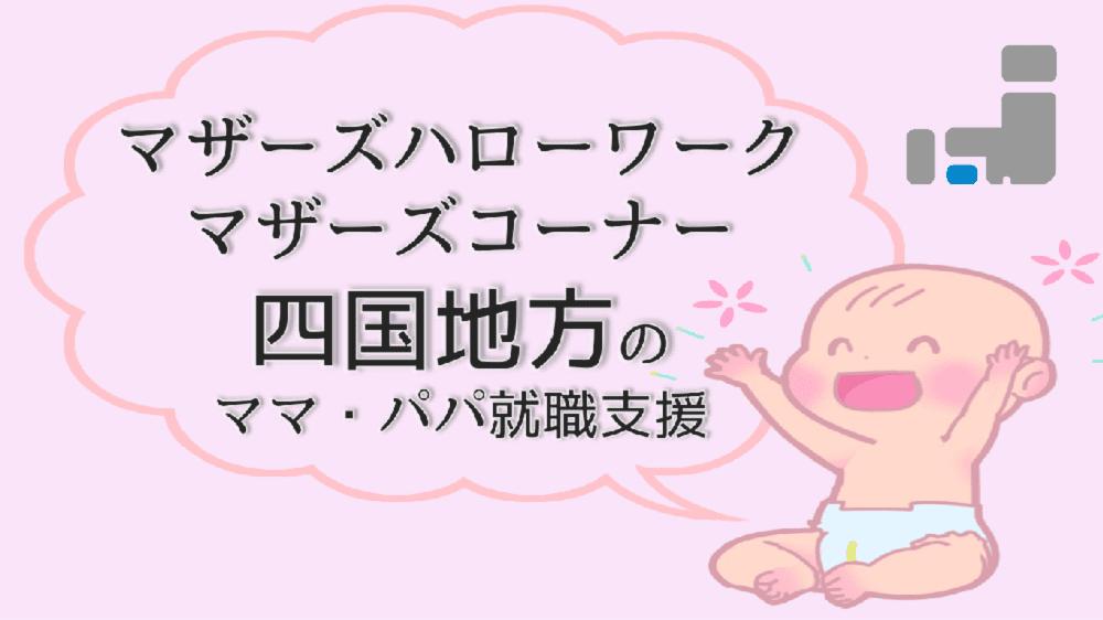 四国地方マザーズハローワークマザーズコーナー