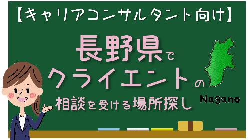 長野県 キャリアコンサルタント