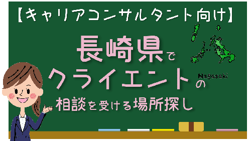 長崎県 キャリアコンサルタント