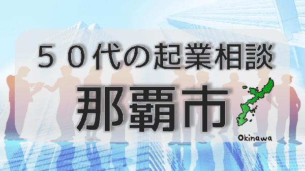 naha-okinawa-50daikigyo-soudan