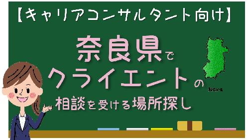 奈良県 キャリアコンサルタント