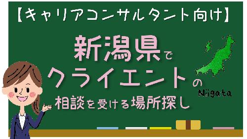新潟県 キャリアコンサルタント
