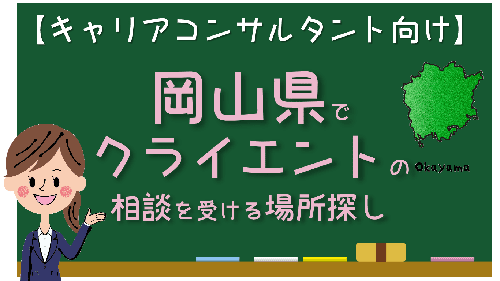 岡山県 キャリアコンサルタント