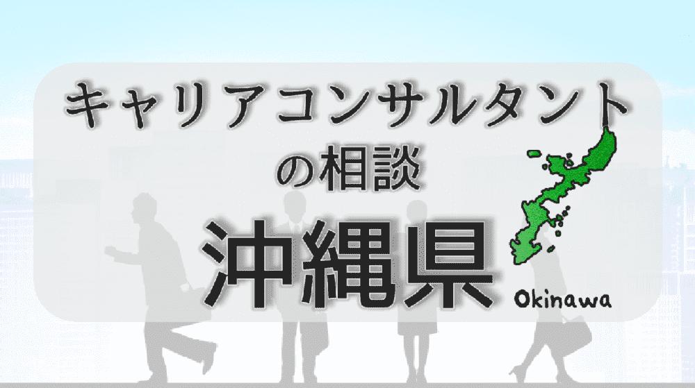 沖縄のキャリアコンサルタントの相談