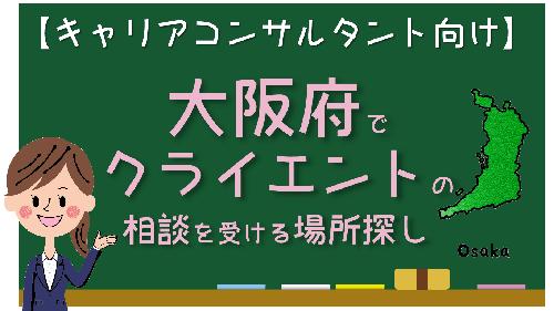 大阪府 キャリアコンサルタント