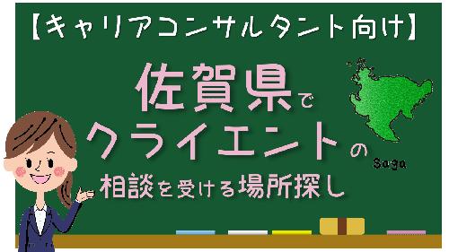 佐賀県 キャリアコンサルタント