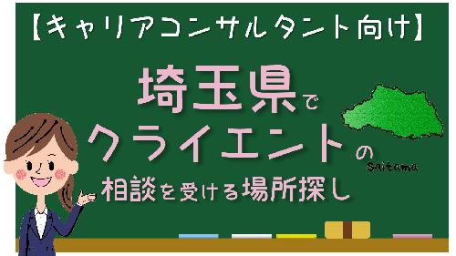 埼玉県 キャリアコンサルタント