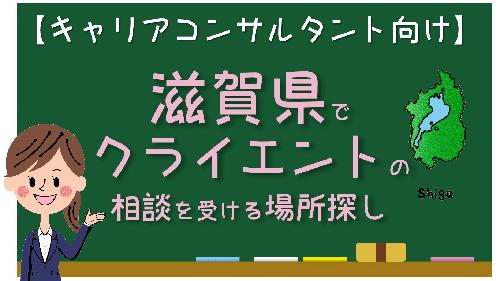 滋賀県 キャリアコンサルタント