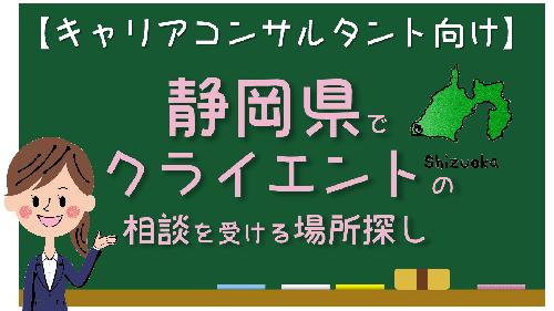 静岡県 キャリアコンサルタント