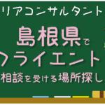 島根県 キャリアコンサルタント