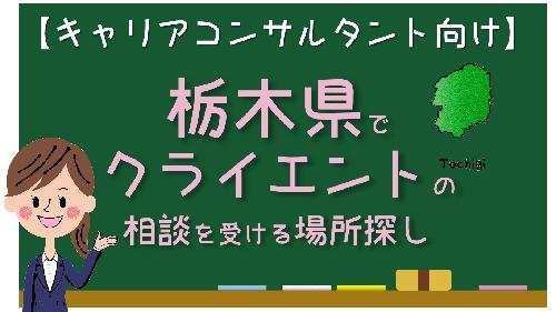 栃木県 キャリアコンサルタント