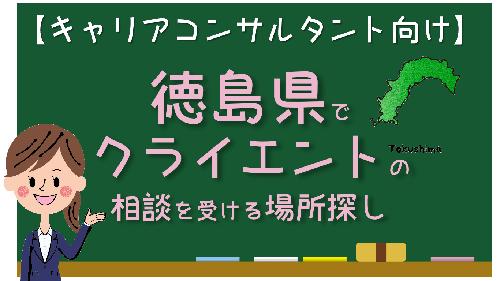 徳島県 キャリアコンサルタント