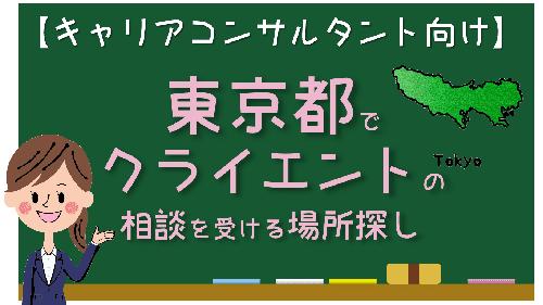 東京都 キャリアコンサルタント