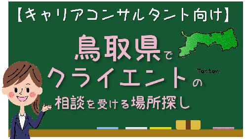 鳥取県 キャリアコンサルタント