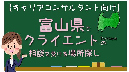 富山県 キャリアコンサルタント