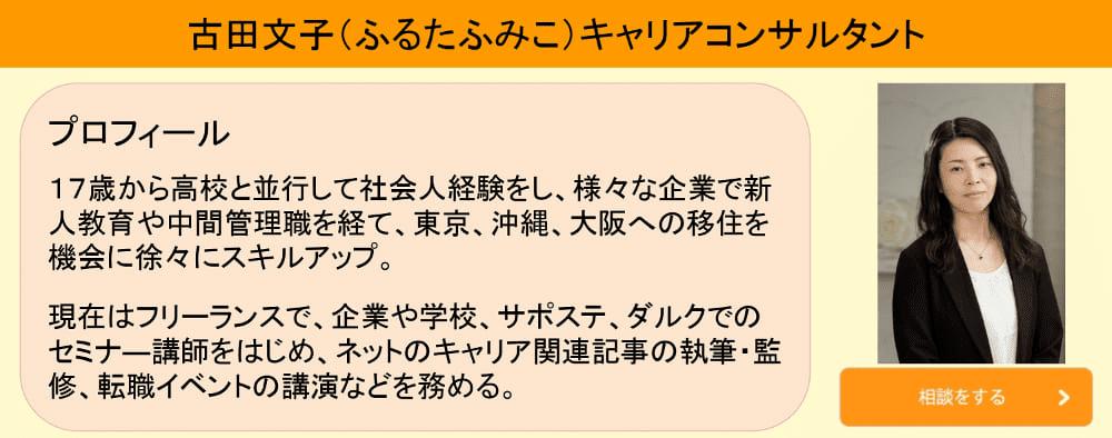 古田文子(ふるたふみこ)