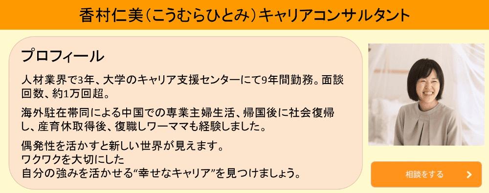 香村仁美(こうむらひとみ)