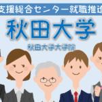 秋田大学・秋田大学大学院の学生支援総合センター就職推進部門(キャリアセンター)とは?