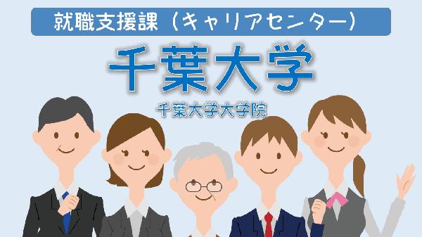 《就職に役立てる》千葉大学・千葉大学大学院の就職支援課(キャリアセンター)とは?