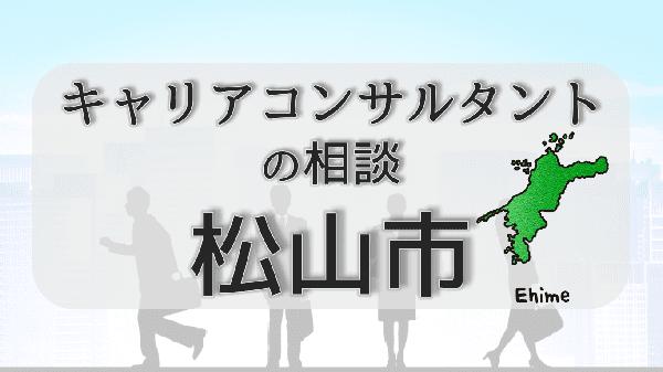 ehimematsuyama-careerconsultantsoudan