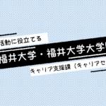 《就職に役立てる》福井大学・福井大学大学院のキャリア支援課(キャリアセンター)とは?